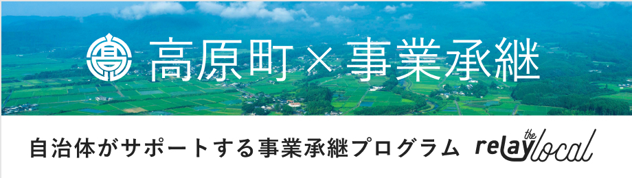 高原町×事業承継