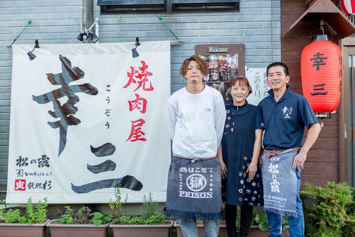 「精肉の目利きのプロ」が焼肉屋を承継。「幸三」さんの人生をかけた挑戦