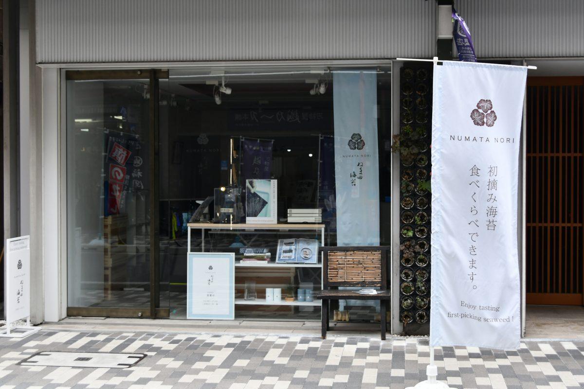 アパレル業界からの転身!日本唯一の「有明海産初摘み海苔専門店」を承継しストーリーを紡ぐ